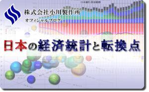 小川製作所ブログ 日本の経済統計と転換点